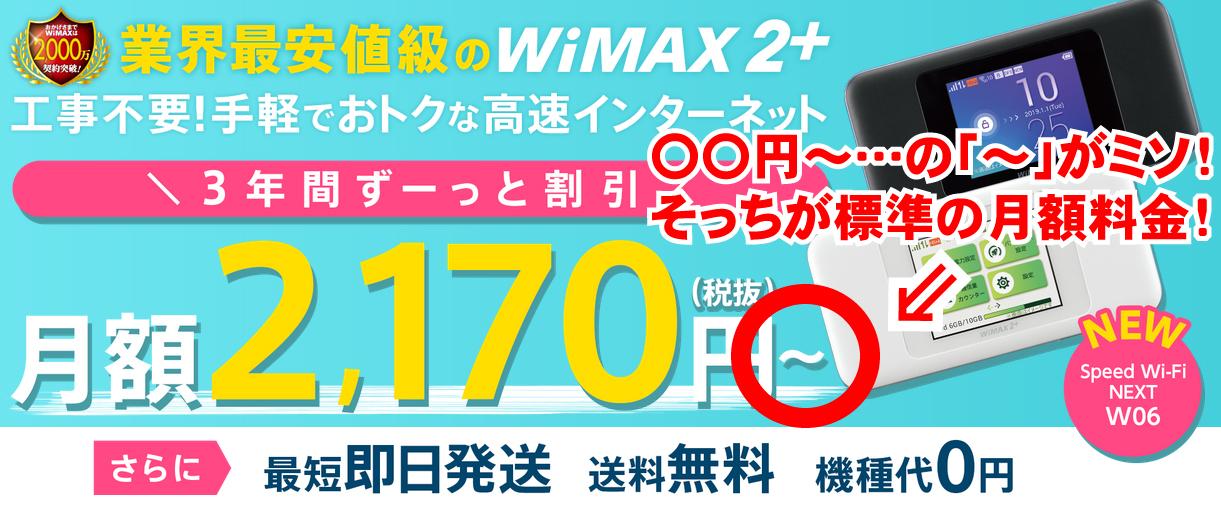 〇〇円~の「~」がミソ!こっちが標準の月額料金!