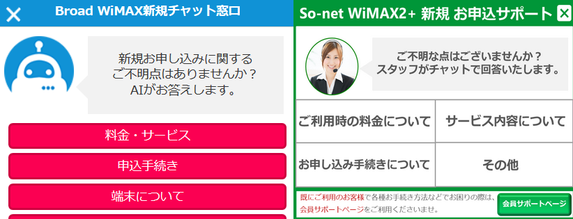 WiMAX申込画面の質問チャット