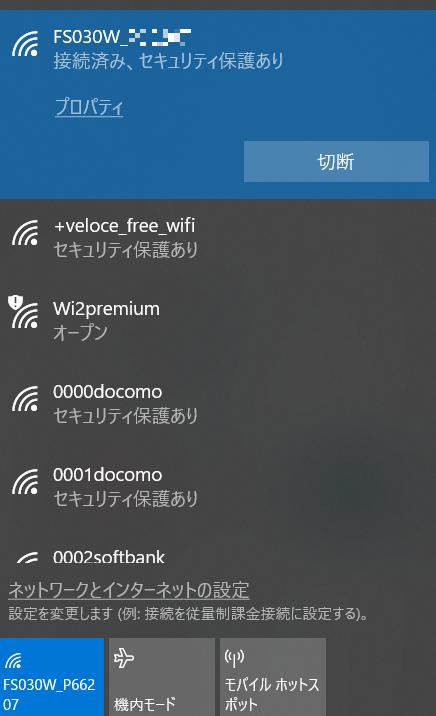 ネクストモバイルをパソコンで接続
