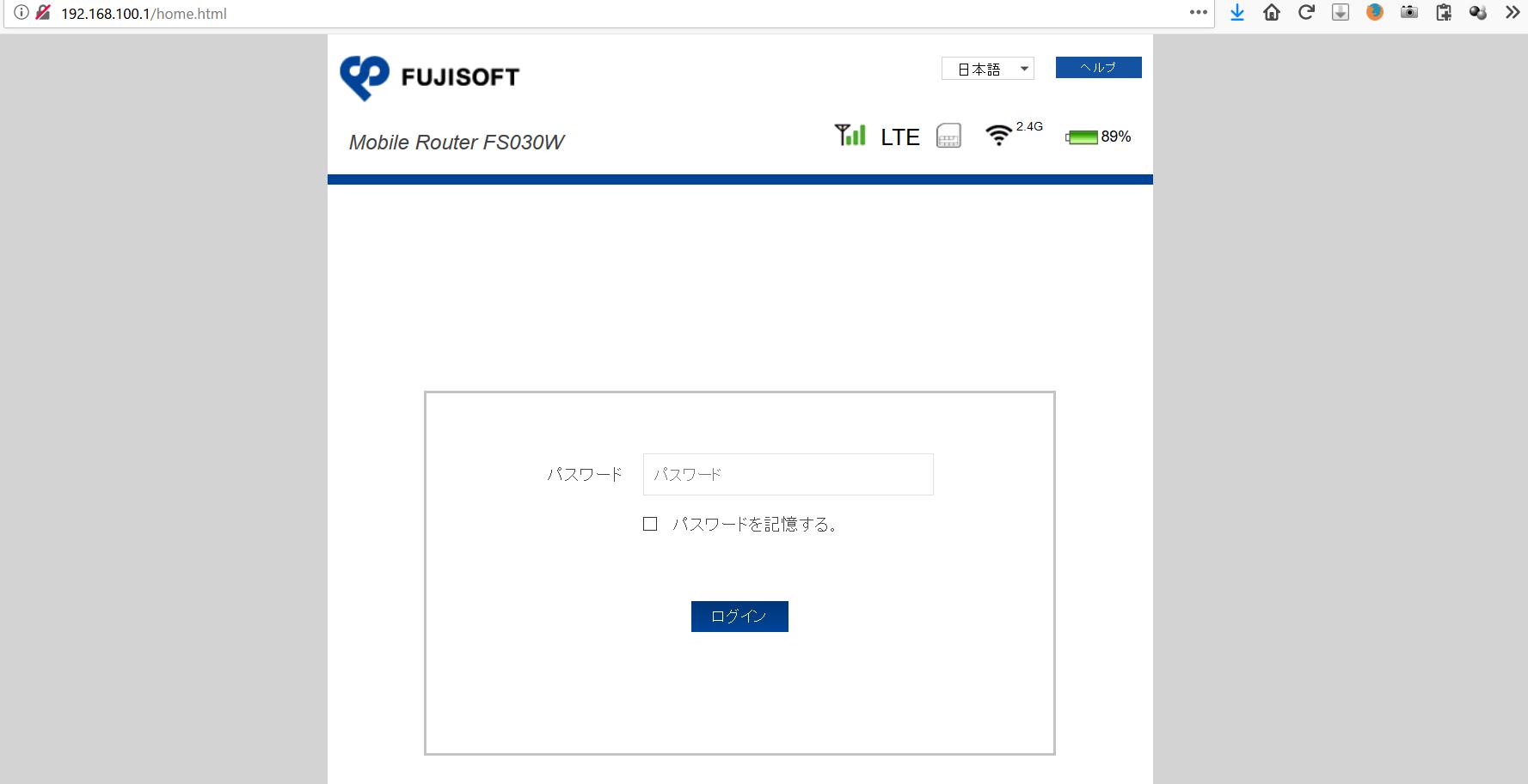 富士ソフトFS030W管理画面パソコン