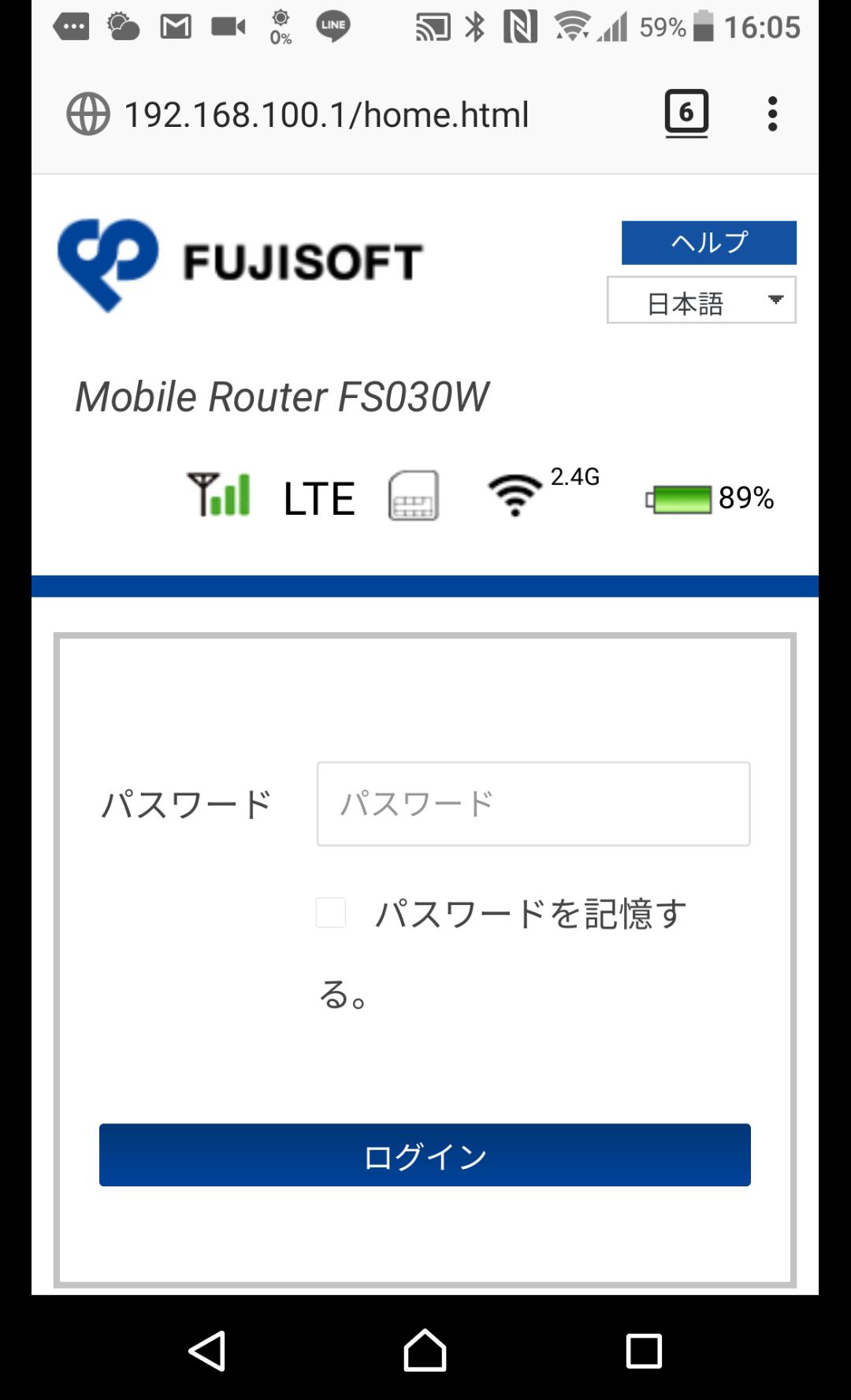 富士ソフトFS030W管理画面スマートフォン