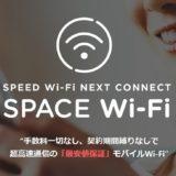 SPACE WiFiとの契約をおすすめしない理由について解説します。