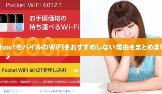 Yahoo!モバイルのWiFi契約は損!デメリットとおすすめしない理由を全力解説