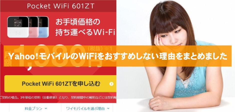 Yahoo!モバイルのWiFiをおすすめしない理由をまとめました