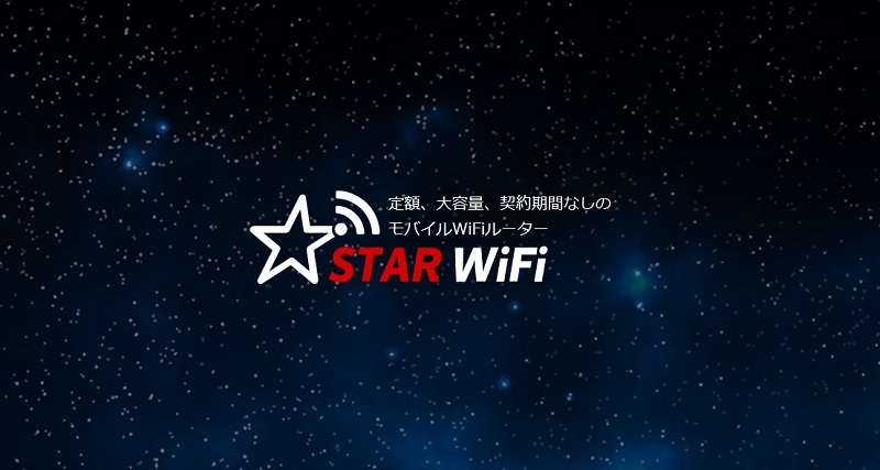 STAR WiFi公式サイトのキャプチャ