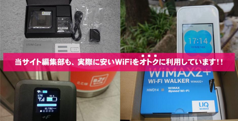 当サイト編集部も、実際に安いWiFiをお得に利用しています!