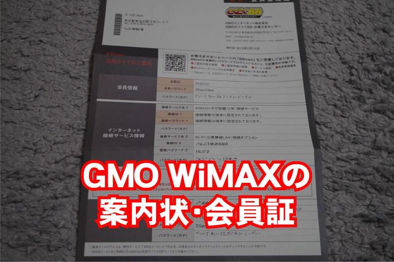 GMO WiMAXの送り状と契約書
