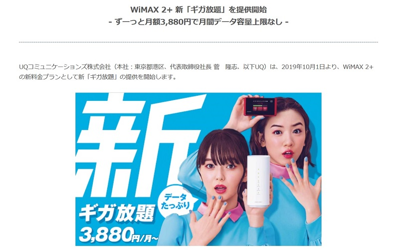 WiMAX新ギガ放題プランを発表