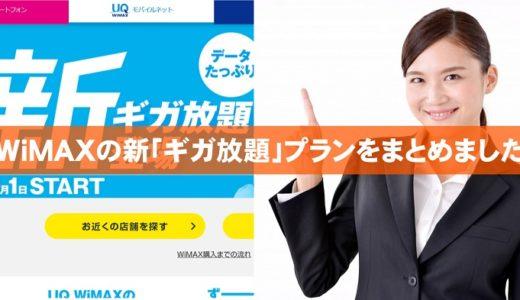 速報!WiMAXが新「ギガ放題」プランに変更で2019年10月から解約金1,000円に!