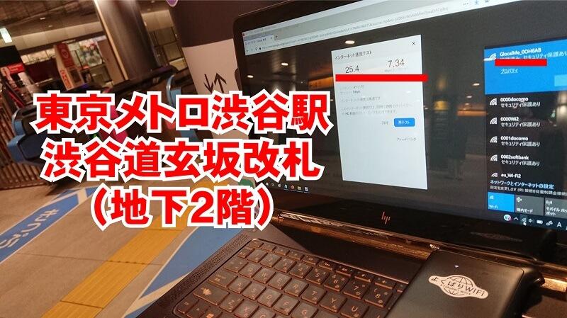 東京メトロ渋谷駅渋谷道玄坂改札_よくばりWiFi通信速度