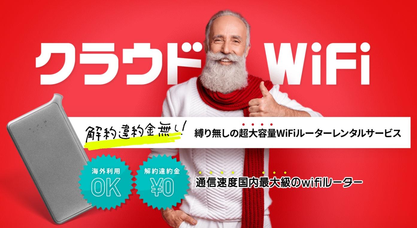 クラウドWiFi東京 公式サイトキャプチャ