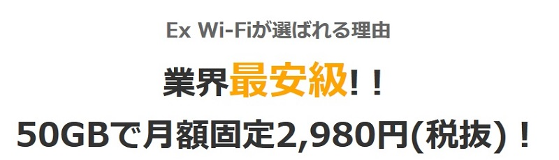 Ex Wi-Fiのギガ数(容量制限)について