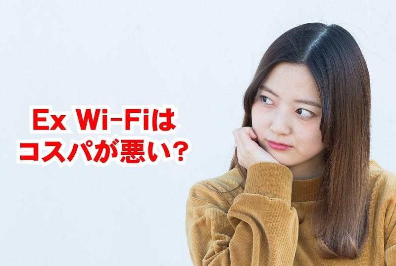 Ex Wi-Fiはコスパ悪い?