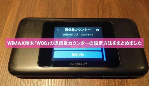 WiMAX(W06)ギガ数確認方法!通信量カウンター設定を徹底解説!【写真付き】