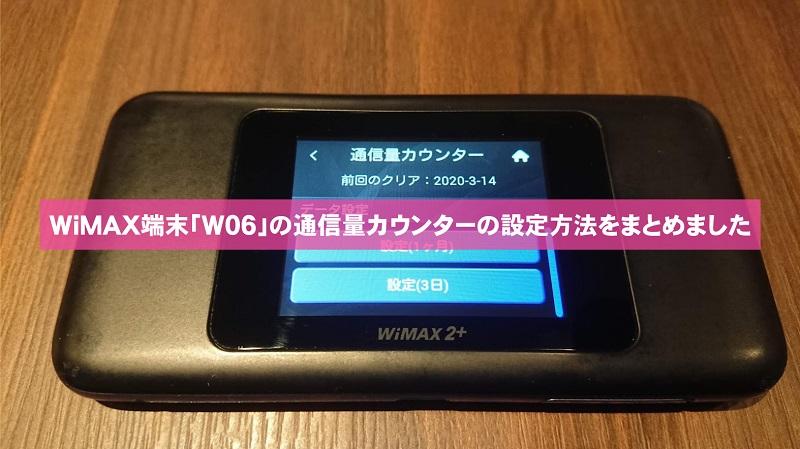 WiMAX端末W06の通信量カウンターの設定方法をまとめました