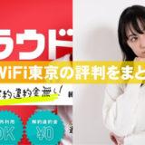 クラウドWiFi東京の評判をまとめました