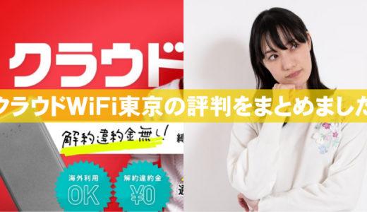 クラウドWiFi東京の評判・料金まとめ キャンペーンの有無とコスパ悪い点を解説