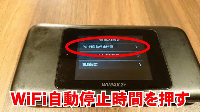 「Wi-Fi自動停止時間」を押す