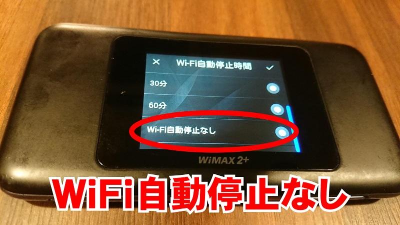 「Wi-Fi自動停止なし」を押す