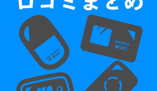 【2021年版】格安Wi-Fi4社の口コミまとめ