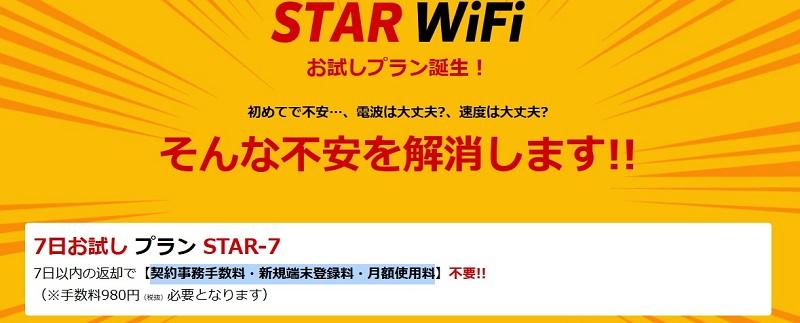 STAR WiFi7日間無料お試し期間