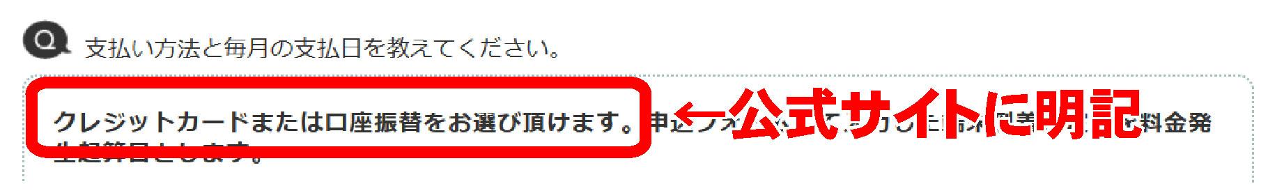 口座振替がOKは公式サイトに明記