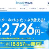 Broad WiMAXはお得なのか、コスパを検証しました。