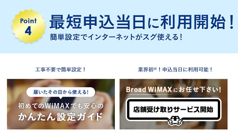 Broad WiMAX当日受取のキャプチャ