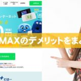 GMO WiMAXのデメリットをまとめました
