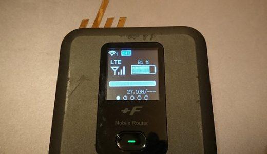 【写真あり】ネクストモバイルFS030Wの使用量はこうやってリセットする!