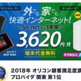 so-net WiMAXはお得なのか、コスパを検証しました