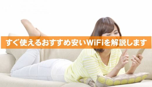すぐ使えるおすすめWiFiはコレ!即日発送対応で最短明日から利用可能!