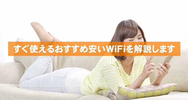 すぐ使えるおすすめ安いWiFiを解説します