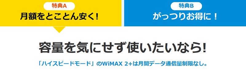 通信制限がほぼ無制限のWiMAXの例