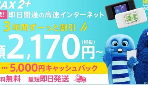 【WiMAX安い】一番お得なWiMAXおすすめランキング2020年最新版