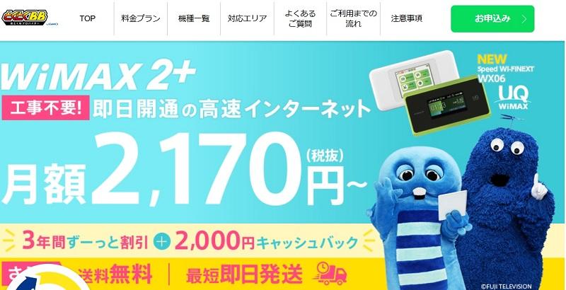 一番安いWiMAXなら月平均3300円台のこのWiMAXがおすすめ