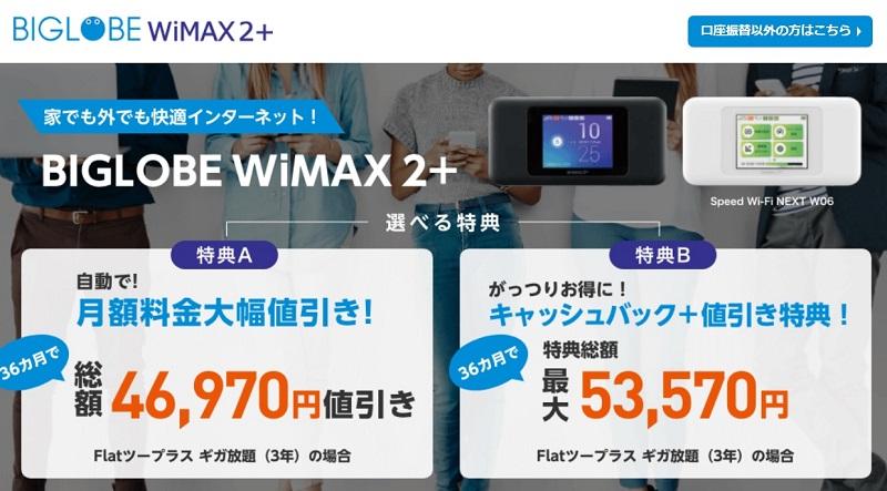 BIGLOBE WiMAX公式サイトのキャプチャ