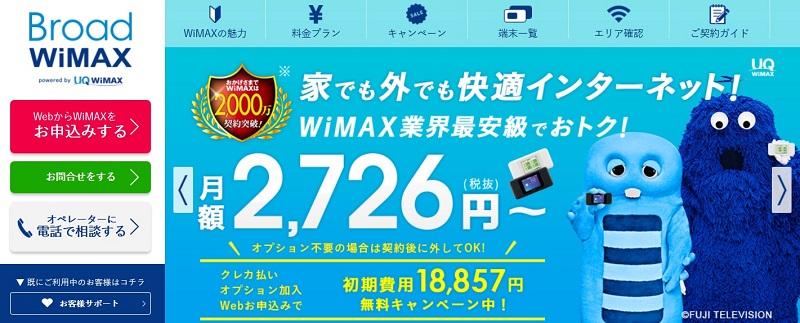 BroadWiMAX公式サイトキャプチャ