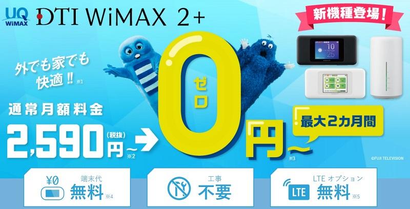 DTI WiMAX公式サイトのキャプチャ