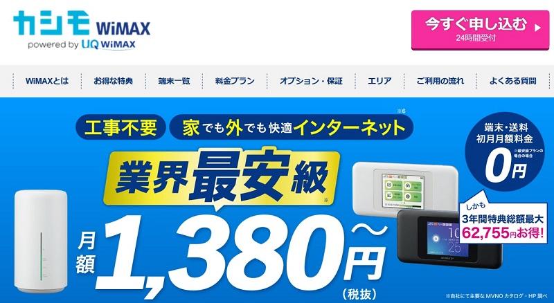 カシモWiMAX公式サイトのキャプチャ