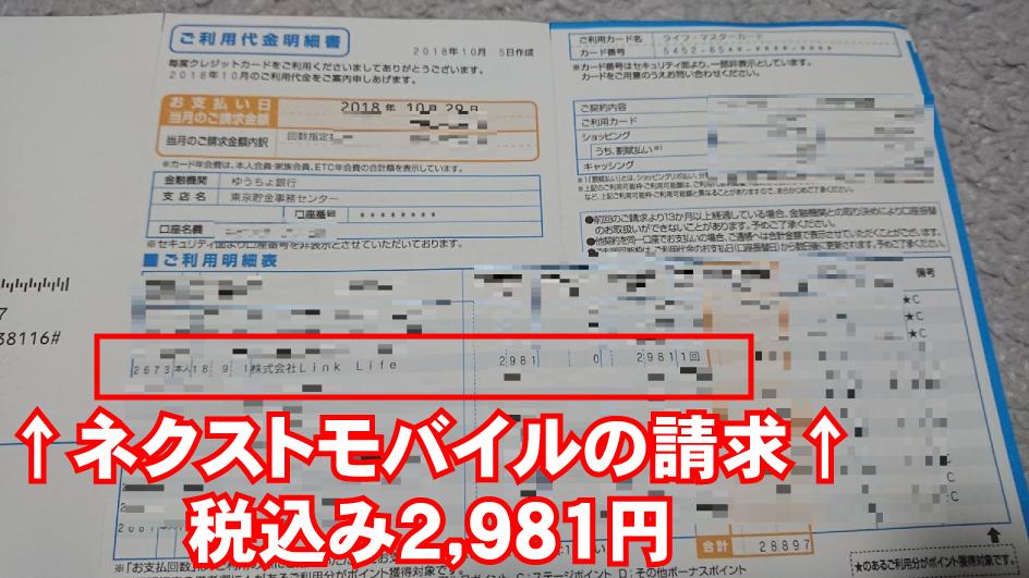 ネクストモバイルのクレジットカード請求書写真、税込み2,981円