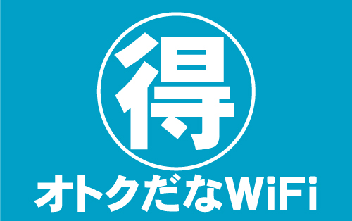オトクだなWiFiロゴ2
