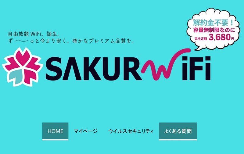 SAKURA WiFi公式サイトのキャプチャ