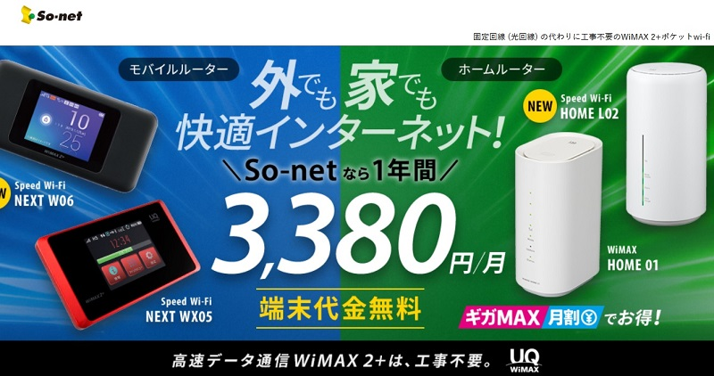 So-net WiMAX公式サイトキャプチャ