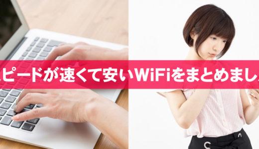 通信速度が速いWiFi端末を契約する際の注意点とおすすめプロバイダー