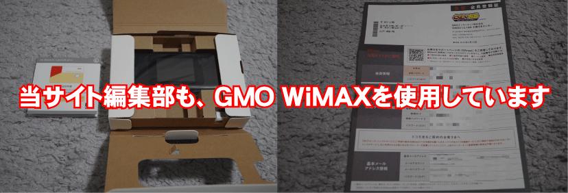 当サイト編集部でも、GMO WiMAXを利用しています