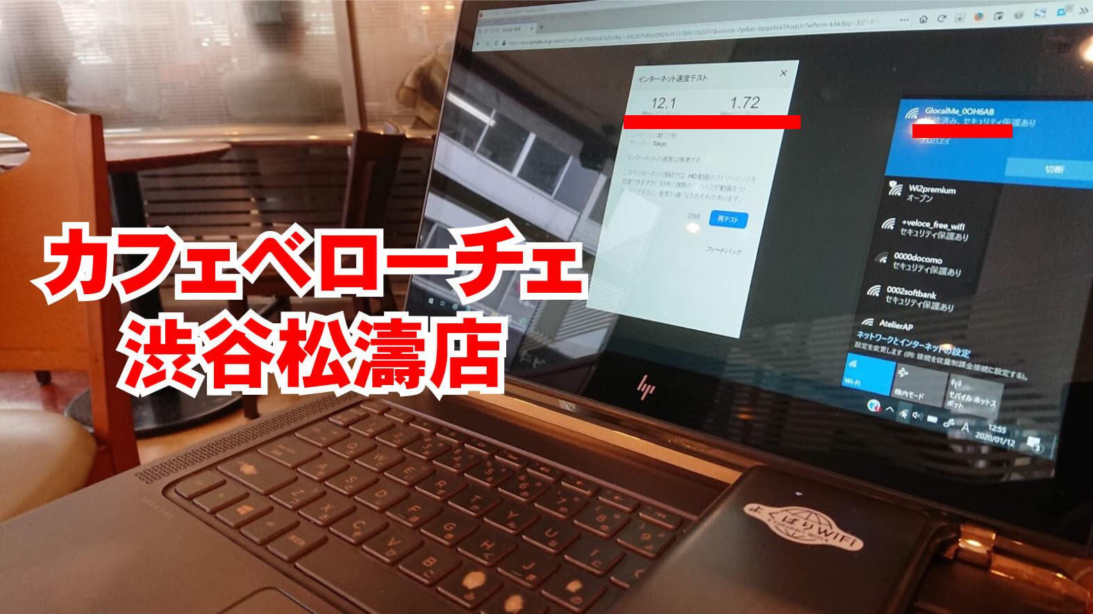 カフェベローチェ渋谷松濤店_よくばりWiFi通信速度