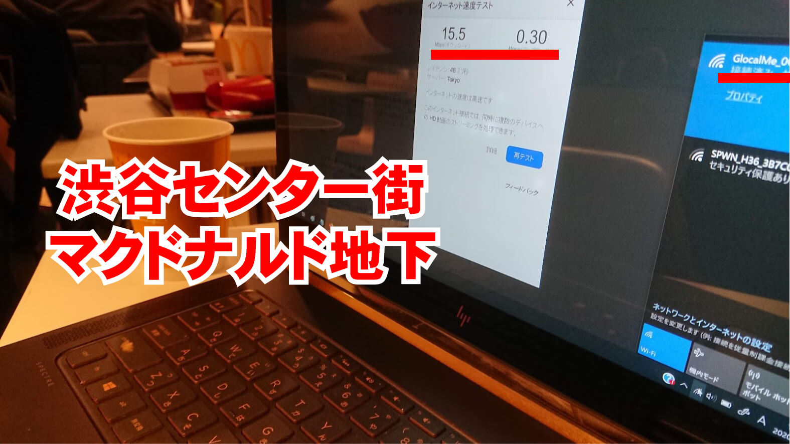 渋谷センター街マクドナルド地下_よくばりWiFi通信速度