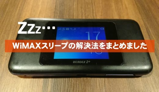 WiMAXのスリープ・居眠りの解決法!設定変更で一発改善【写真付き】