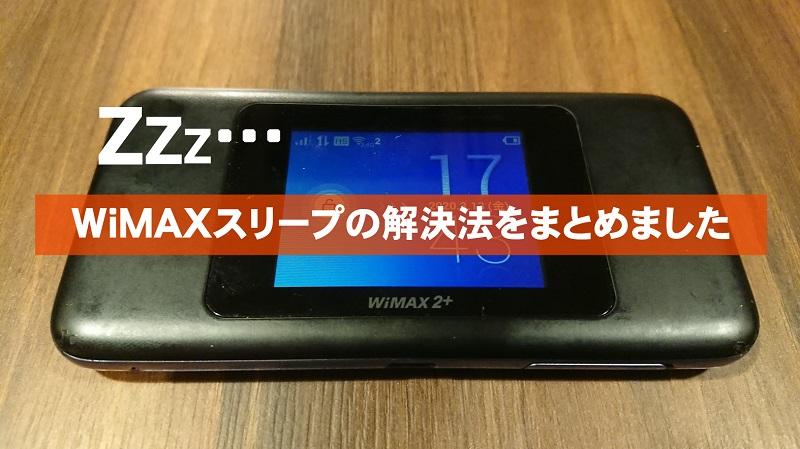 WiMAXスリープの解決法をまとめました